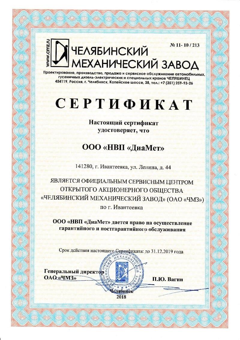 Официальный сервис Челябинского механического завода