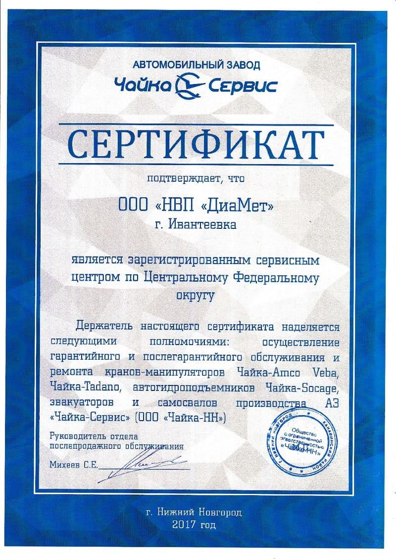 """Зарегистрированный сервисный центр завода """"Чайка Сервис"""""""