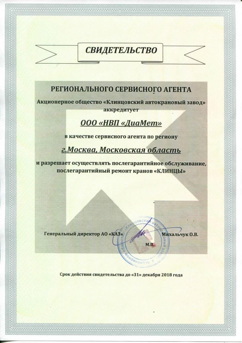 """Региональный сервисный агент по ремонту кранов """"Клинцы"""""""