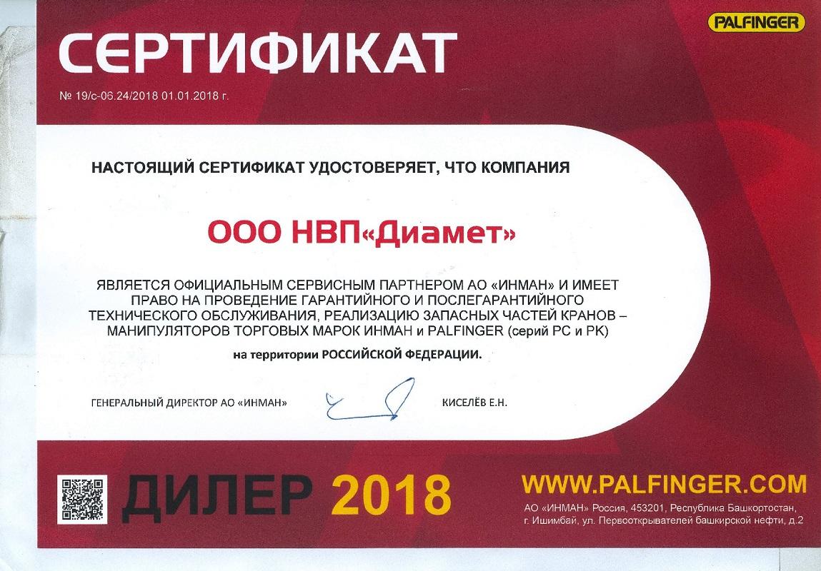 """Официальный сервисный партнер АО """"Инман"""""""