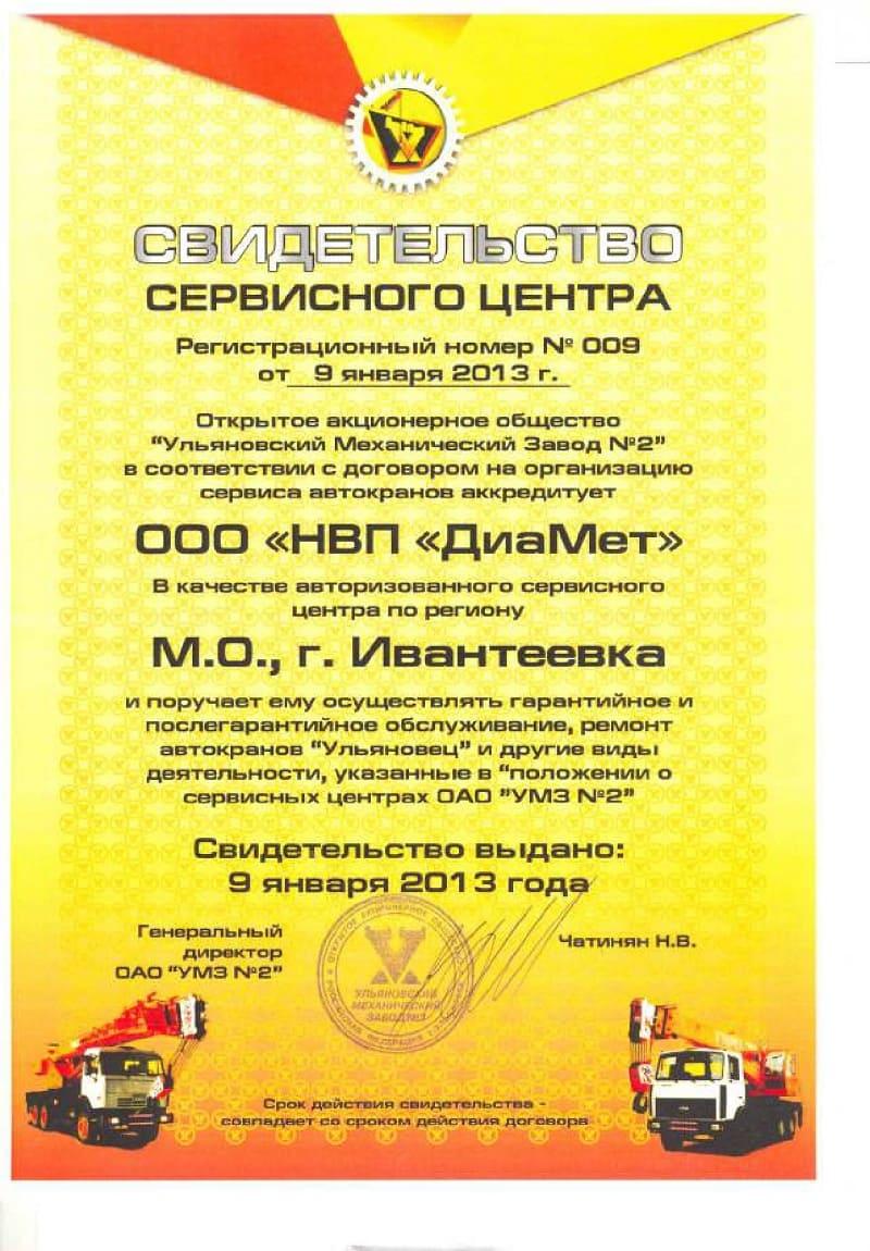 Сервисный центр Ульяновского механического завода № 2