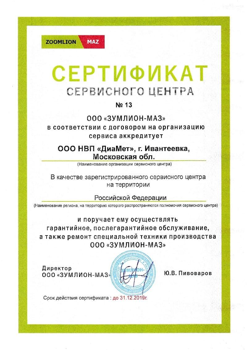 """Сервисный центр ООО """"Зумлион-МАЗ"""""""