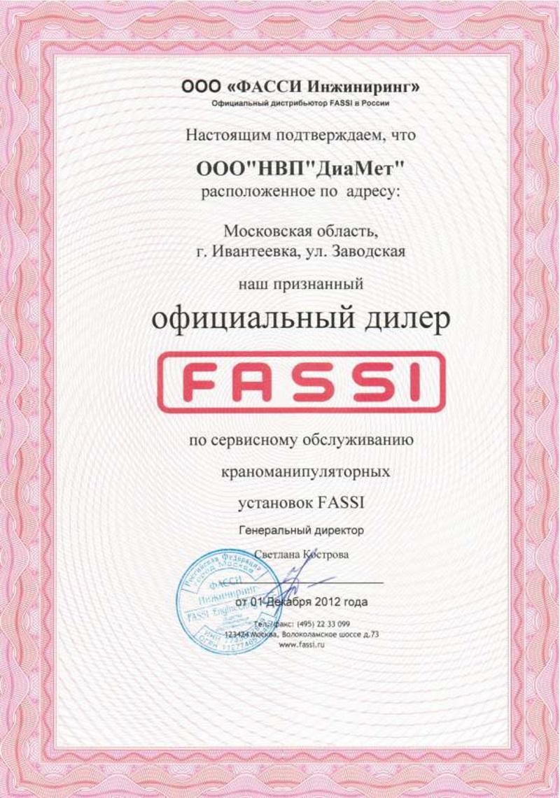 Сертификат официального дилера Fassi