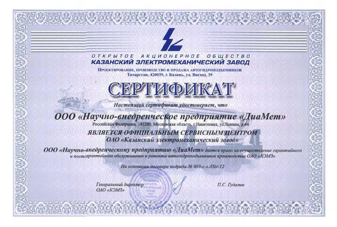 Сервисный центр Казанского электромеханического завода